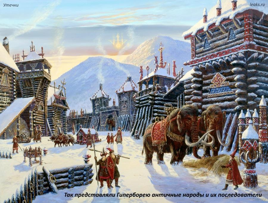 Так представляли Гиперборею античные народы и их последователи
