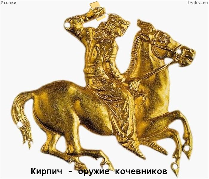 Кирпич - оружие не только пролетариата