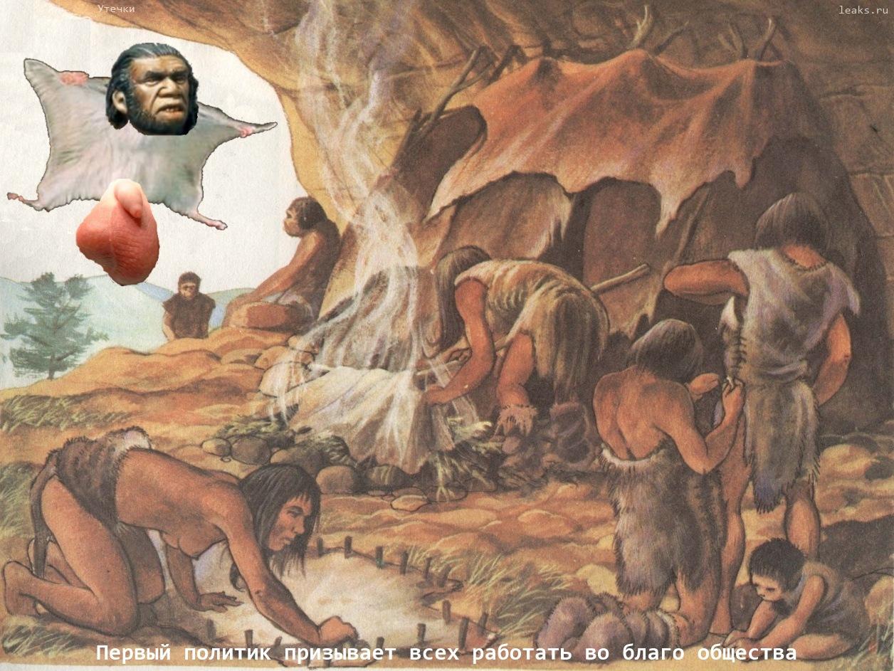 Секс древних примитивных людей