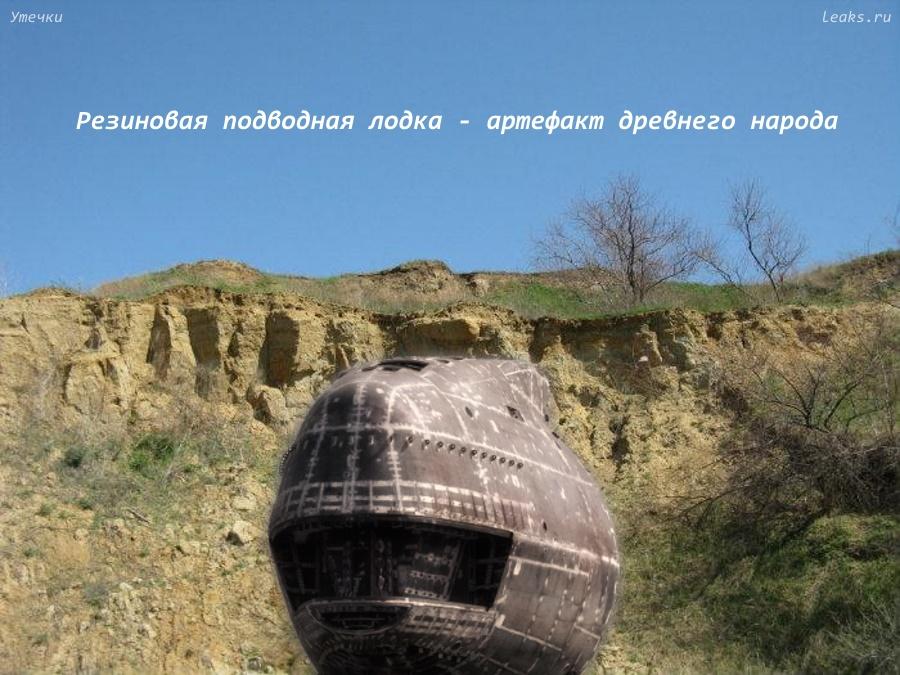 Резиновая подводная лодка - артефакт древнего народа