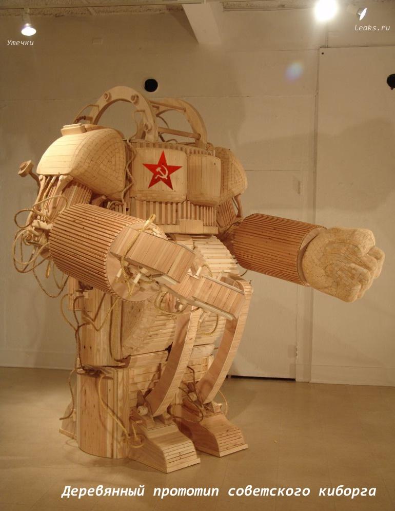 Деревянный прототип советского киборга