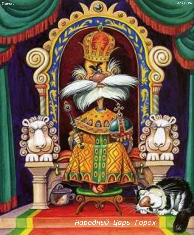 Народный Царь Горох