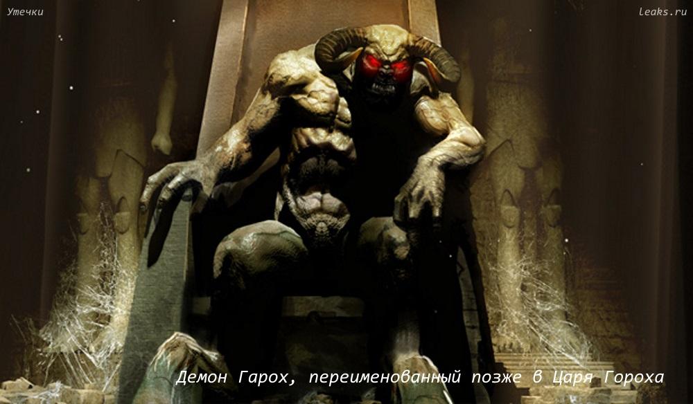 Демон Гарох, переименованный позже в Царя Гороха