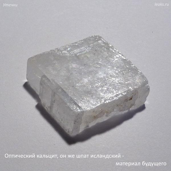 Оптический кальцит - материал из-за свойств которого Волосатый шар получит невидимость